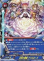 バディファイト S-UB01/0055 白布の薔薇 フリルローズ (上 パラレル) スーパーヒーロー大戦Ω 来たぞ!ボクらのコスモマン