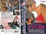 サンドラ・ブロックの恋する泥棒【字幕版】 [VHS]