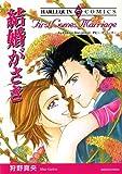 結婚がさき (ハーレクインコミックス)