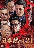 日本統一21[DVD]