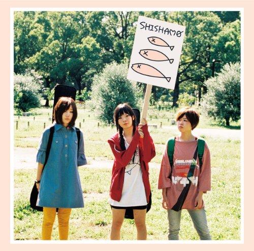 SHISHAMO「SHISHAMO」スリーピース・ガールズバンドのデビューアルバム
