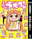 干物妹!うまるちゃん【期間限定無料】 1 (ヤングジャンプコミックスDIGITAL)