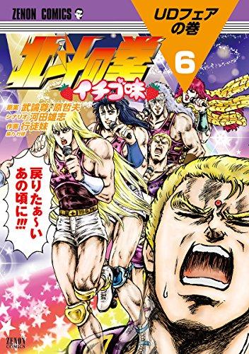 北斗の拳 イチゴ味 6 ((ゼノンコミックス))