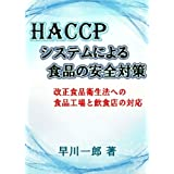 HACCPシステムによる食品の安全対策: 改正食品衛生法への食品工場と飲食店の対応