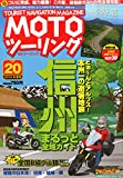 MOTOツーリング 2015年 08 月号 [雑誌]