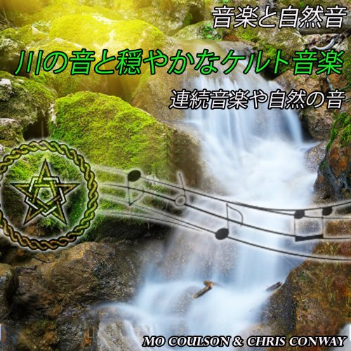 音楽と自然音: 川の音と穏やかなケルト音楽