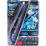 カシムラ タッチパネルフレキイルミ KX-189