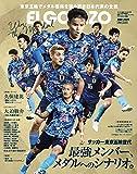 サッカー 東京五輪 世代 最強メンバー 、 メダル へのシナリオ