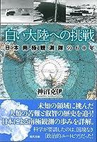 白い大陸への挑戦―日本南極観測隊の60年