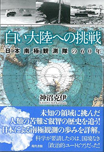 白い大陸への挑戦―日本南極観測隊の60年の詳細を見る