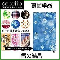 docomo Xperia Z5 Premium SO-03H 専用 スキンシート 裏面 冬 雪 【 雪の結晶 】