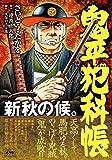 鬼平犯科帳 Season Best 新秋の候 (SPコミックス SPポケットワイド)