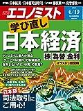 週刊エコノミスト 2018年06月19日号 [雑誌]