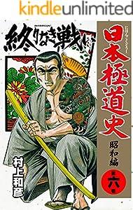 日本極道史~昭和編 6巻 表紙画像