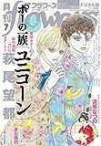 月刊flowers 2018年7月号(2018年5月28日発売) [雑誌]