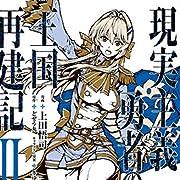 現実主義勇者の王国再建記II (ガルドコミックス)