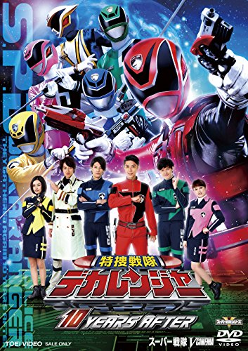 特捜戦隊デカレンジャー 10 YEARS AFTER [DVD]