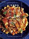 笠原将弘 僕の和食、思い出の味 伝えたい味 (ベネッセムック サンキュ! 特別編集)