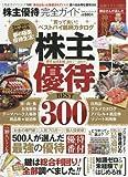 【完全ガイドシリーズ189】 株主優待完全ガイド (100%ムックシリーズ)