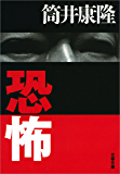 恐怖 (文春文庫)