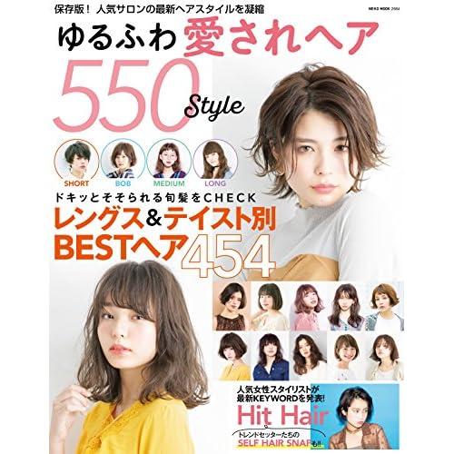 NEKO MOOK ヘアカタログシリーズ ゆるふわ愛されヘア550style (2018-02-15) [雑誌]