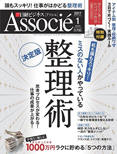 日経ビジネスアソシエ2017年1月号の詳細を見る