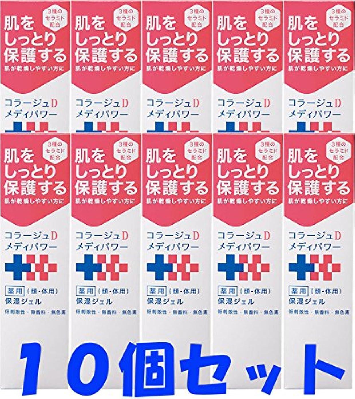 バター傭兵臨検コラージュDメディパワー保湿ジェル 150ml×10個セット