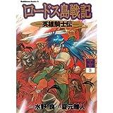 ロードス島戦記―英雄騎士伝 (3) (角川コミックス・エース)