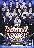 麻雀BATTLE ROYAL 2018[FMDS-5296][DVD]