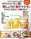 作りおき「レモン酢」「酢しょうが」「酢タマネギ」でやせる!若返る!不調が治る!