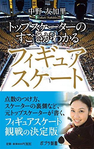(132)トップスケーターのすごさがわかるフィギュアスケート (ポプラ新書)の詳細を見る