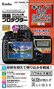 Kenko 液晶保護フィルム 液晶プロテクター Canon EOS 5Ds/5DsR/5D MarkIII用 KLP-CEOS5DS