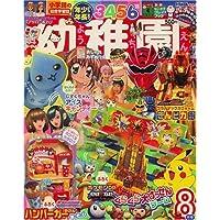 幼稚園 2007年 08月号 [雑誌]
