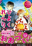 ひよくれんり 3―Chizuru  &  Masamune (エタニティ文庫 エタニティブックス Rouge)