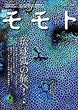 モモトVol.27 (琉球弧の旅へ~前編~)
