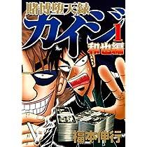 『賭博堕天録カイジ』コミック1~最新巻セット