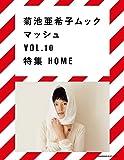 菊池亜希子ムック マッシュ (VOL.10) (小学館セレクトムック)
