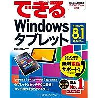 (無料電話サポート付)できるWindowsタブレット Windows 8.1 Update対応 (できるシリーズ)