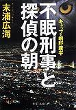 不眠刑事と探偵の朝 キャップ・嶋野康平 (中公文庫)