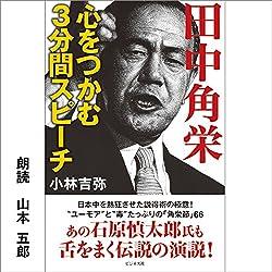 田中角栄 心をつかむ3分間スピーチ