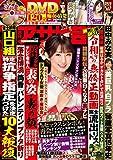 週刊アサヒ芸能 2020年 01/09号 [雑誌]