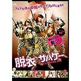 脱衣サバゲー [DVD]