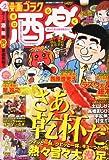漫画ゴラク酒楽 2014年 01月号 [雑誌]