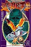 遮那王 義経(4) (月刊少年マガジンコミックス)