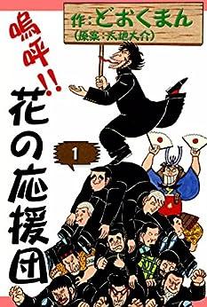 [どおくまん, 太地大介]の嗚呼!! 花の応援団 (1)