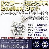 宝石の森 ダイヤモンド ネックレス 一粒 プラチナ Pt900 0.4ct 6本爪 Dカラー SI2 Excellent H&C 鑑定書付き