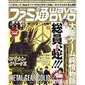ファミ通 Wave (ウェイブ) DVD 2010年 02月号 [雑誌]