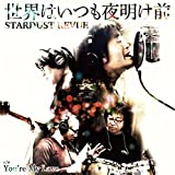 You're My Love♪STARDUST REVUEのジャケット