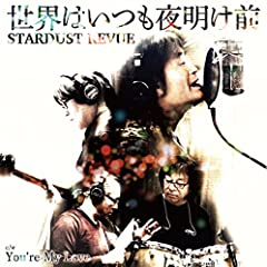 STARDUST REVUE「You're My Love」のジャケット画像
