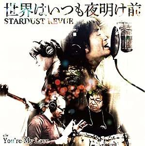 「世界はいつも夜明け前/You're My Love」(初回限定盤 CD+DVD)